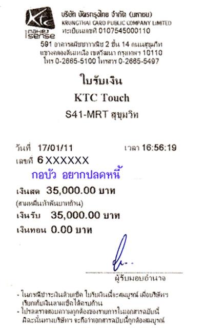 KTCCashBill.jpg