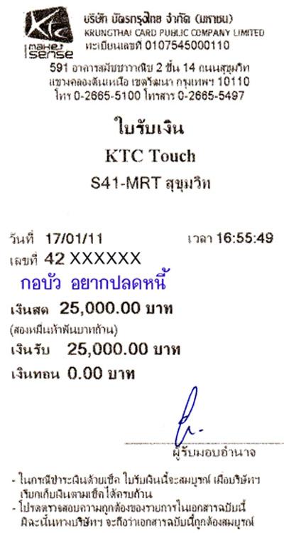 KTCRevoleBill.jpg