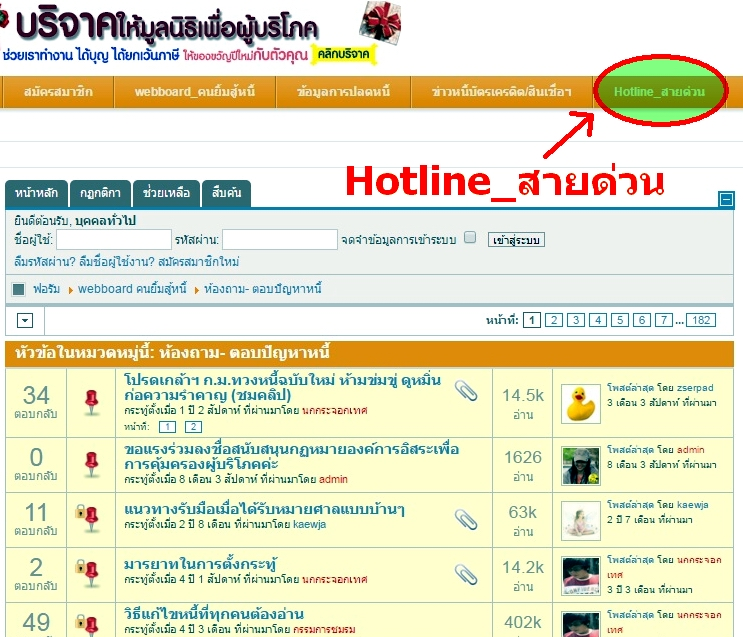 Hotline_menu_2016-09-03.jpg